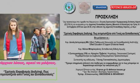 Σχολικός Εκφοβισμός – Εκδήλωση στη Λάρισα